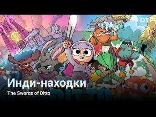 [стрим] инди-находки: the swords of ditto