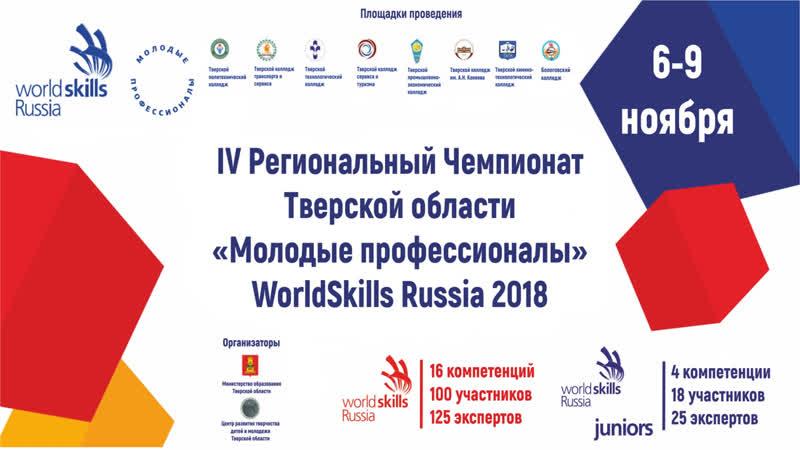 Молодые профессионалы WorldSkills Russia 2018