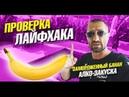 Проверка лайфхаков Вилла за 14 млн Эксперимент с замороженным бананом Лучшая алко закуска Влог
