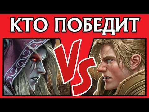 Сильвана VS Андуин Кто победит Wow Battle for Azeroth