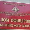 ДОМ ОФИЦЕРОВ БАЛТИЙСКОГО ФЛОТА МО РФ