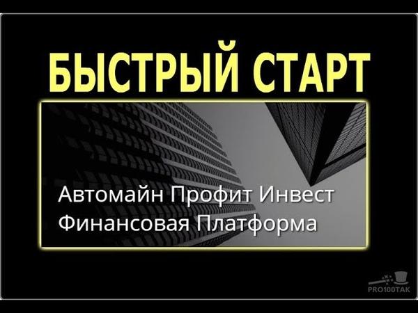 AVTOMAIN.PRO БЫСТРЫЙ СТАРТ 60 ДНЕЙ, Hila Mai , 16.10.2018