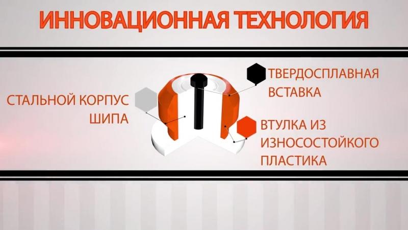 Видеоинфографика - реклама шипованных шин