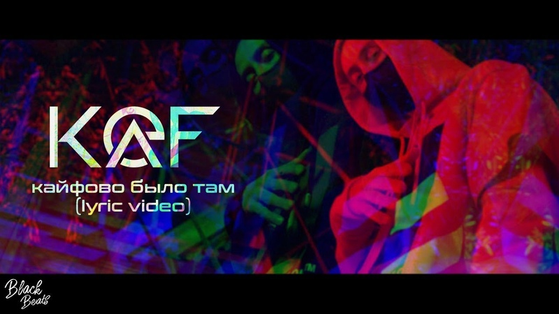 KAEF - кайфово было там (Official Lyric Video)