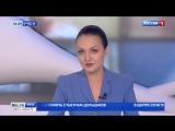 Вести Сочи 02.08.2018 14:40