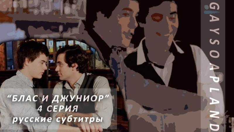 Блас и Джуниор | Blas Junior - 4 СЕРИЯ [русские субтитры]