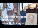 Портретные экспромты на пленэре, июль 2018 г., Иркутск, Олег Беседин