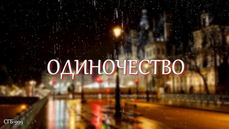 Максим Бароменский - Одиночество.Автор монтажа ролика Галина Смирнова.