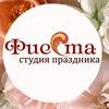 """Студия праздника """"Фиеста"""" ДЗЕРЖИНСК"""