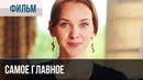 ▶️ Самое главное Фильм / 2015 / Мелодрама