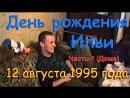 День рождения Ильи. 12 августа 1995 год. Часть первая. Дома.ДР Ильи 1995 год