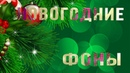 Новогодние футажи HD Фоны для слайд шоу Видеомонтаж