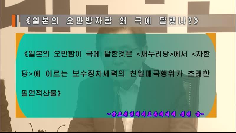 《일본의 오만방자함 왜 극에 달했나》 –남조선인터네트홈페지에 실린 글- 외 1건