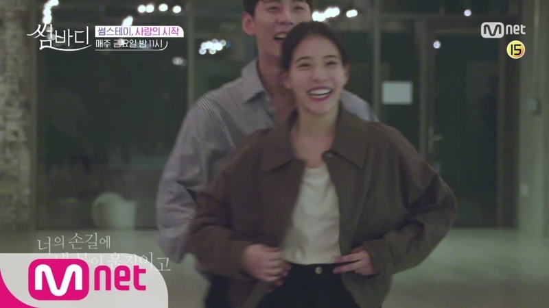 Somebody [예고]본격 ′썸 스테이′ 생활, 사랑의 시작?! 춤으로 깊어지는 그들의 썸9829
