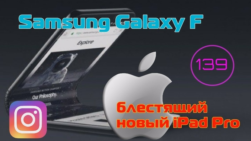 Сгибающийся смартфон, как iPad начудил с USB и Сhrome без рекламы || Take IT Easy