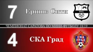 Ершов Сити - СКА Град 7:4 ЧСМФ 11 тур