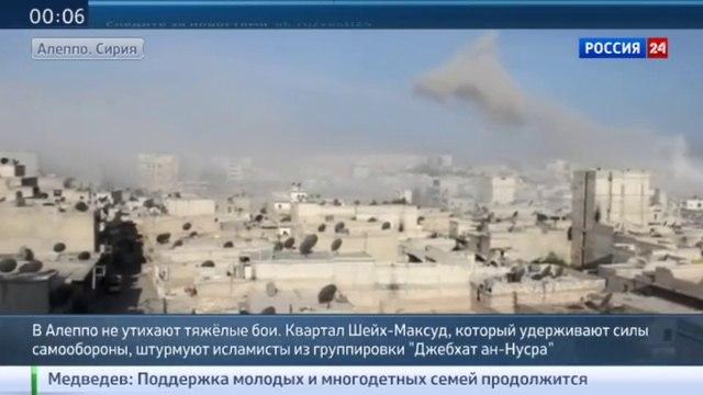 Новости на «Россия 24» • Бой за Алеппо: курды отбили штурм боевиков Джебхат ан-Нусра