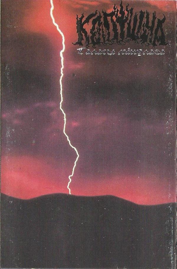 Капiшча - Галасы Мiнулага (1998)
