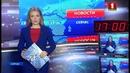 Новости. Сейчас/ 17:00/ 15.10.2018