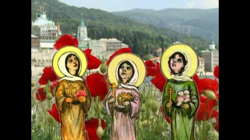 Православный мультфильм Вера, Надежда, Любовь и мать их София
