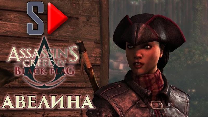 Assassin's Creed IV Black Flag на 100% DLC Авелина