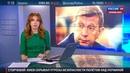 Новости на Россия 24 • Евтушенков может получить компенсацию за незаконное преследование