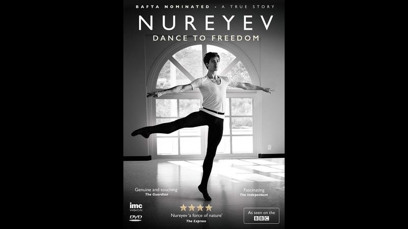 Рудольф Нуриев Танец к свободе 2015