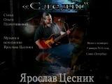 Ярослав Цесник