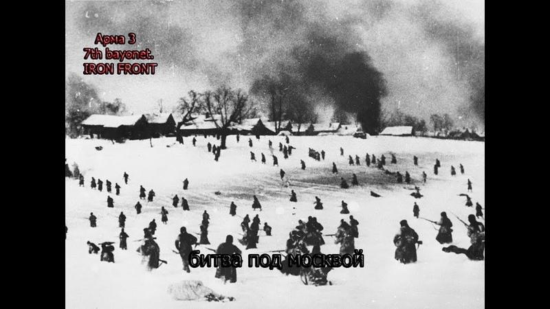 Арма 3 7th bayonet. IRON FRONT. бой под Москвой