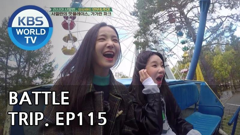 Battle Trip | 배틀트립 – Ep.115 Jooe and Yeonwoo's trip to Sakhalin! [ENGTHA2018.11.18]