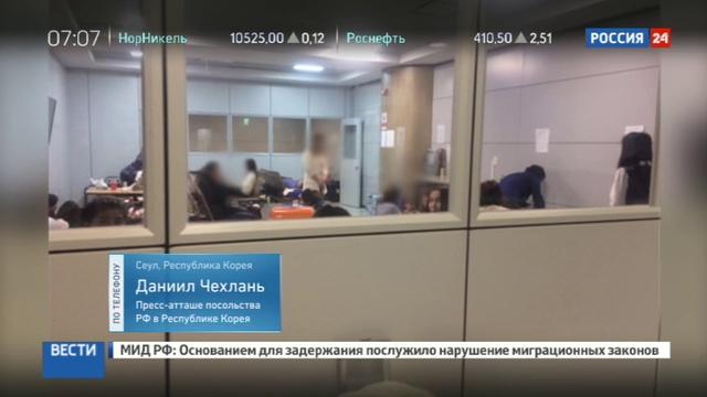 Новости на Россия 24 Задержанных в Южной Корее россиян отправят домой