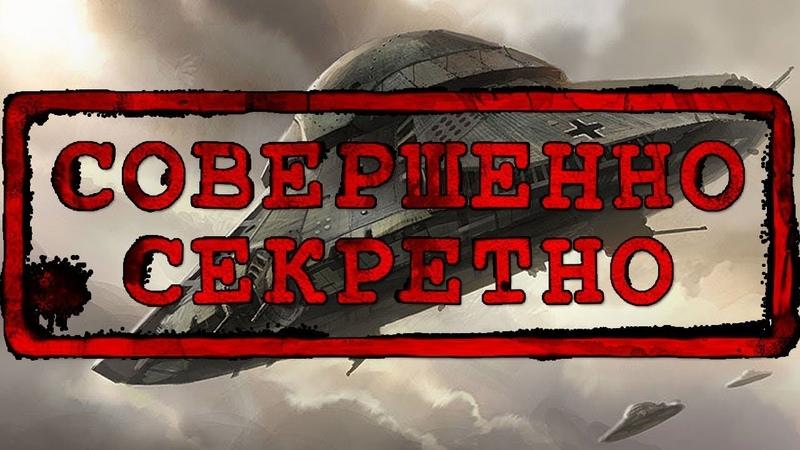 Тайные артефакты Аненербе Они опередили время Секретные технологии И тайны третьего рейха