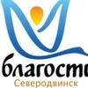 """Клуб """"Благость"""" в Северодвинске"""