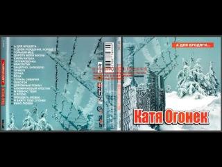 Сборник Катя Огонек «А для бродяги...» 2006