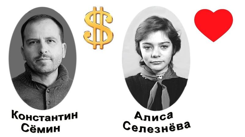 За что Сёмин любит Капитализм или в чём главный секрет Алисы Селезнёвой