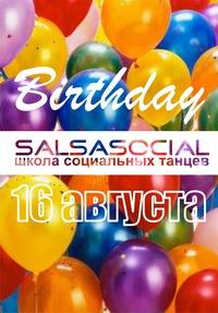 День Рождения Salsa Social
