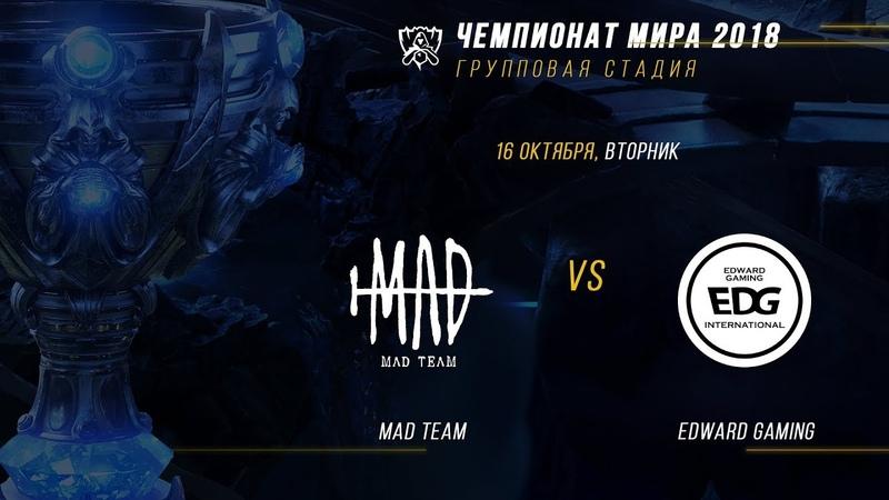MAD vs EDG ЧМ 2018 Групповая стадия День 7 Игра 2