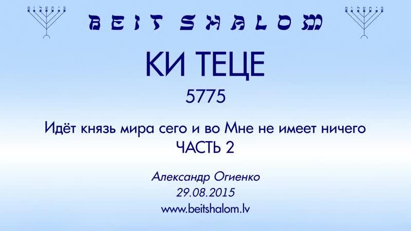 «КИ ТЕЦЕ» 5775 ч 2 «Идёт князь мира сего и во Мне не имеет ничего» А.Огиенко (29.08.2015)