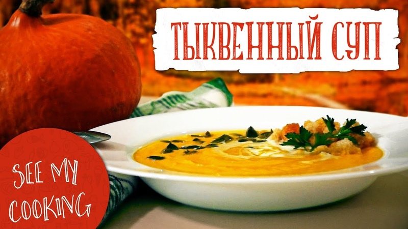 Тыквенный Суп | Бесспорный Хит Сезона