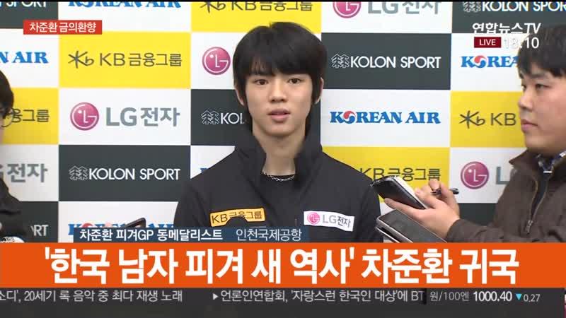 Cha Jun-hwan - 11-12-2018 - Interview