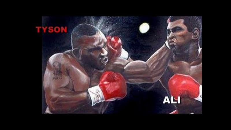 Muhammad Ali vs Mike Tyson ТАЙСОН АЛИ