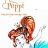 PEPPI - Дизайн и Cтиль не разделимы. .