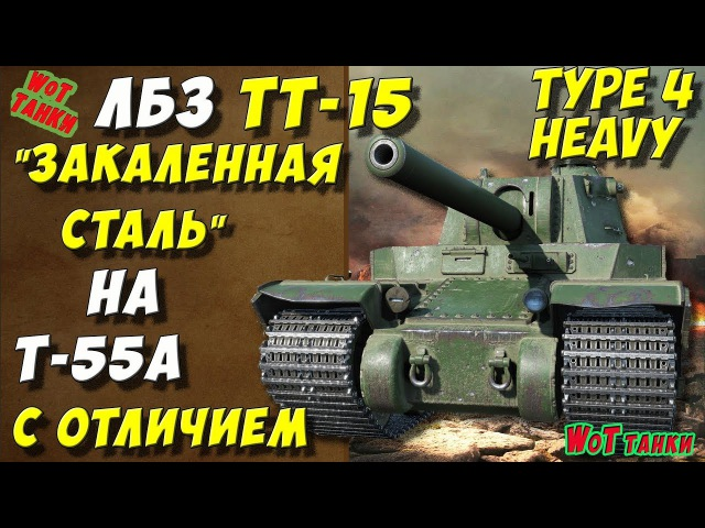 ЛБЗ ТТ 15 на Т 55а✔ Wot танки Type 4 Heavy Выполнение лбз World of tanks игра HD★