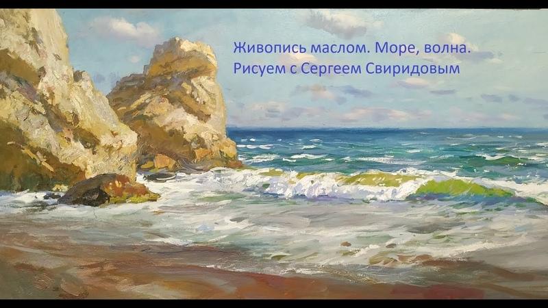 Урок рисования Море, скалы, волна. часть 2