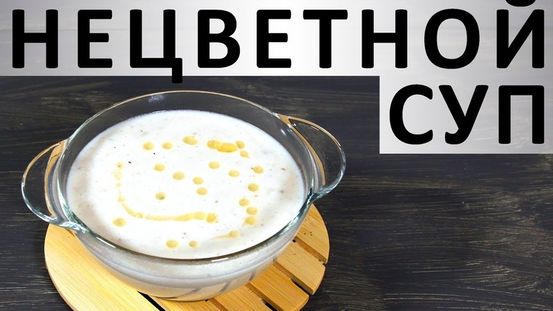 216 Нецветной суп из топинамбура или картошки батата тыквы моркови