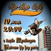10 мая Нip-Hop Cafe Extreme Party!!!
