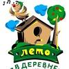 Letovderevne.ru