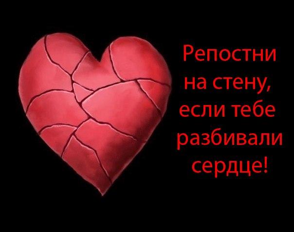 Открытки с сердцем не разбей