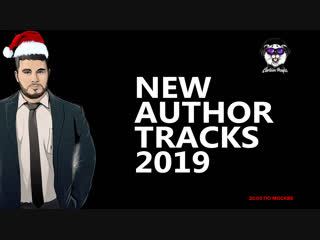 Ice | new author tracks 2019 | cpr