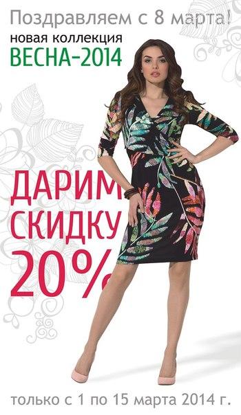 Магазин Женской Одежды Приз